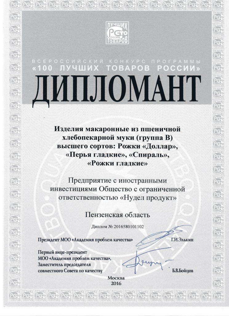 diplom_gruppa-v