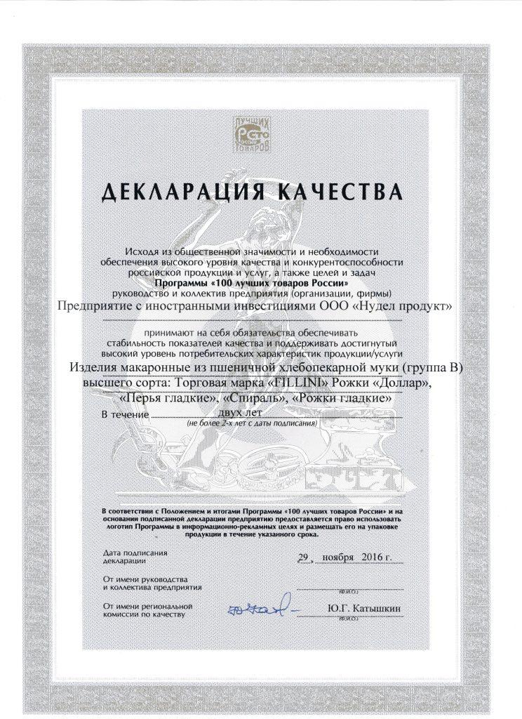 deklaraciya-kachestva_100luchshix-tovarov-rossii_gruppa-v