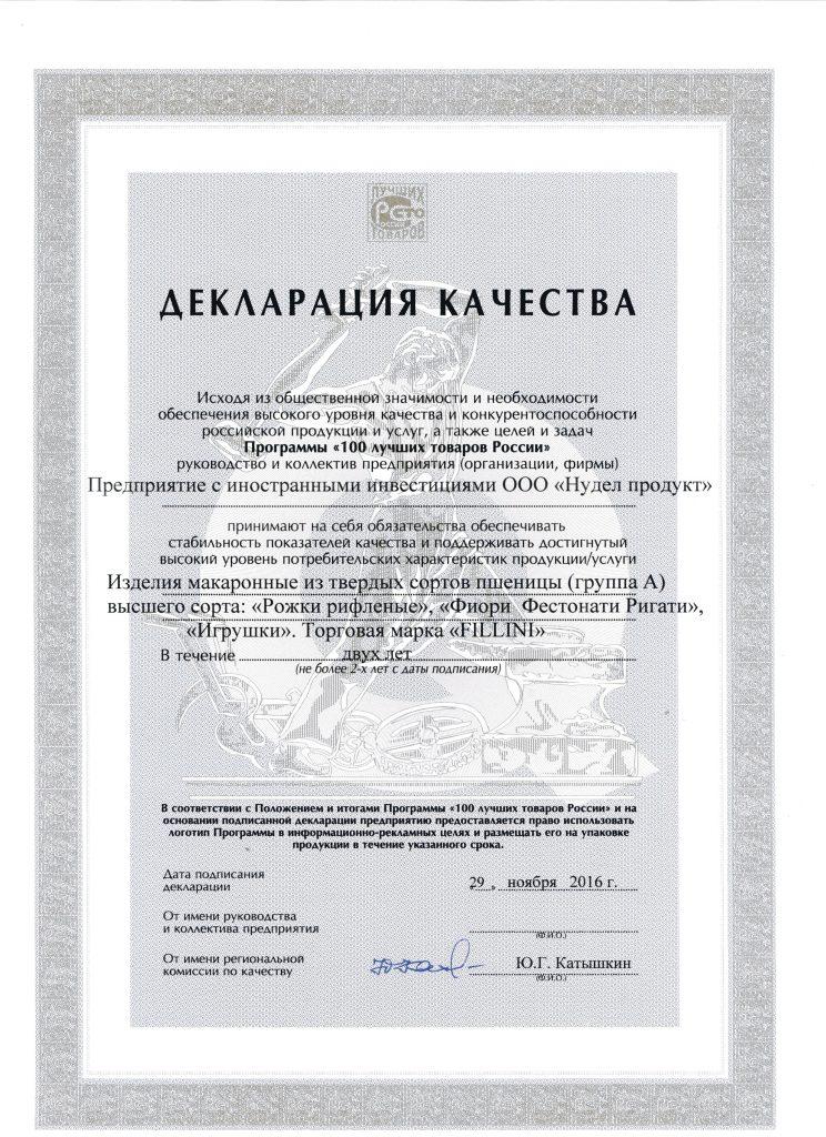 deklaraciya-kachestva_100luchshix-tovarov_gruppa-a