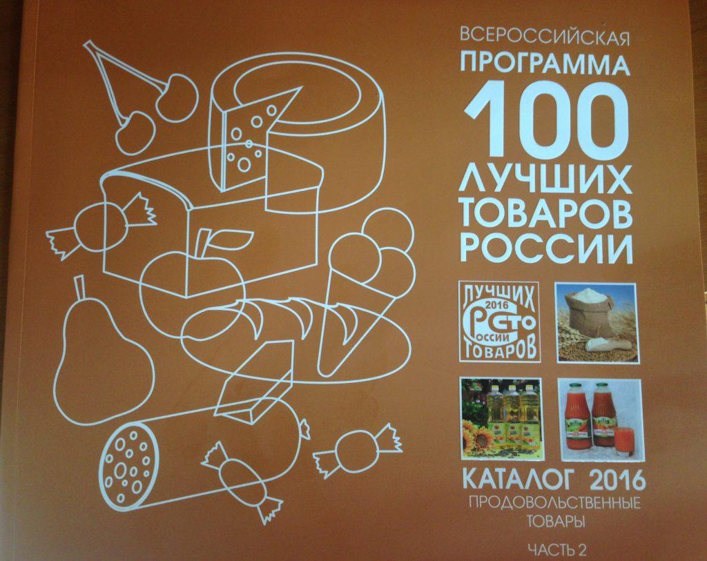 100лучших товаров России_обложка